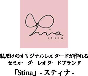私だけのオリジナルレオタードが作れるセミオーダーレオタードブランド「Stina」-スティナ-